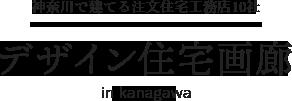 神奈川で注文住宅を建てる工務店10社デザイン住宅画廊