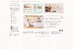 里村工務店公式サイト画像キャプチャ