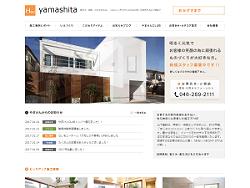 山下建設の公式サイト画像キャプチャ