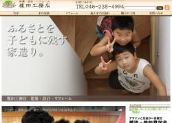 有限会社榎田工務店_公式サイト画像キャプチャ