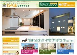 株式会社ひら木_公式サイト画像キャプチャ