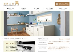 株式会社建築工房集_公式サイト画像キャプチャ