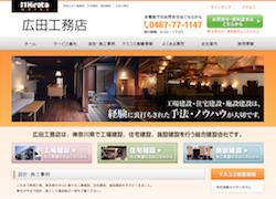 株式会社広田工務店_公式サイト画像キャプチャ