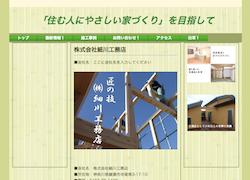 株式会社細川工務店_公式サイト画像キャプチャ