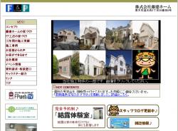 株式会社 藤建ホーム公式サイト画像キャプチャ