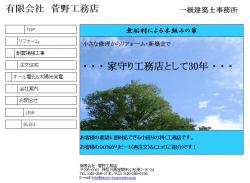 菅野工務店_公式サイトキャプチャ画像
