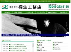 株式会社桐生工務店公式サイト画像キャプチャ