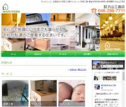 丸山工務店_公式サイトキャプチャ画像