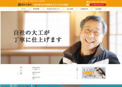 株式会社種市工務店公式サイト画像キャプチャ