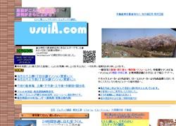 碓井建設株式会社_公式サイト画像キャプチャ